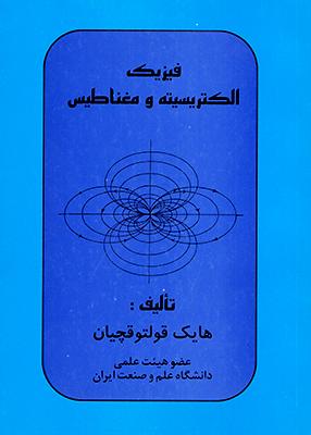 فیزیک الکتریسیته و مغناطیس, قولتوقچیان, پاریاب