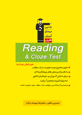 ریدینگ (reading) زرد قلم چی