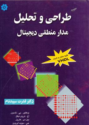 طراحی و تحلیل مدار منطقی دیجیتال, سپیدنام, خراسان
