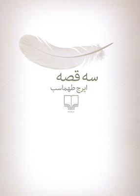 سه قصه, ایرج طهماسب, چشمه