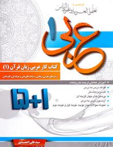 کتاب کار عربی زبان قرآن دهم 1+5 سید علی احمدی