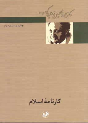 کارنامه اسلام, زرین کوب, امیرکبیر