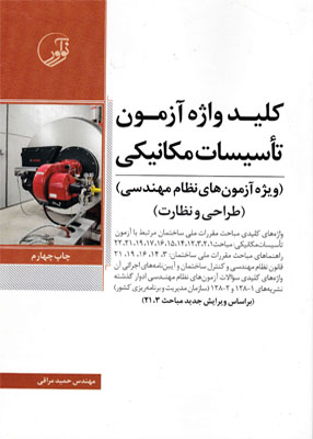کلیدواژه آزمون تاسیسات مکانیکی, مراقی, نوآور