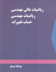 ریاضیات عالی مهندسی, ریاضیات مهندسی, حساب تغییرات, عبداله شیدفر, دالفک