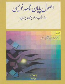 efsff 220x286 - اصول پایان نامه نویسی, ایران نژاد پاریزی, مدیران