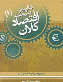 نظریه و سیاست اقتصاد کلان 1, کردبچه, فرهنگ شناسی