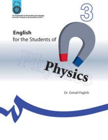 انگلیسی برای دانشجویان رشته فیزیک, فقیه, سمت 230
