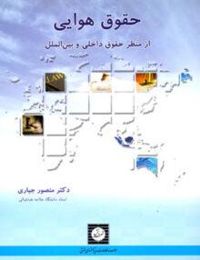 Untitled 1 copy 19 220x286 - حقوق هوایی از منظر حقوق داخلی و بین الملل, جباری, شهردانش