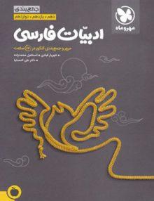 جمع بندی ادبیات فارسی مهروماه