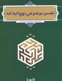 Untitled 1 copy 23 220x286 - تفسیر موضوعی نهج البلاغه, دکتر علی نصیری, معارف