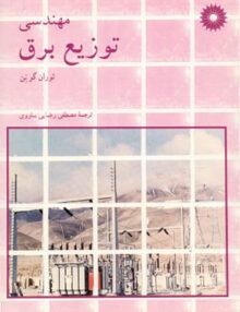 مهندسی توزیع برق, رضایی ساروی, مرکز نشر دانشگاهی