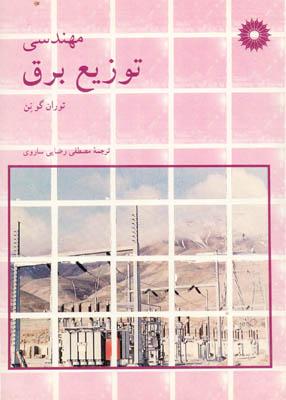 Untitled 10 copy 11 - مهندسی توزیع برق, رضایی ساروی, مرکز نشر دانشگاهی
