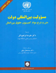 Untitled 11 copy 7 220x286 - مسئولیت بین المللی دولت, ابراهیم گل, شهردانش