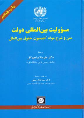 مسئولیت بین المللی دولت, ابراهیم گل, شهردانش