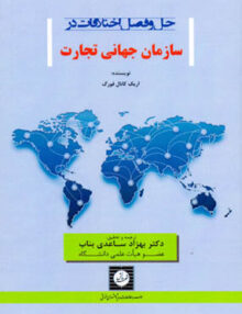 Untitled 12 copy 7 220x286 - حل و فصل اختلافات در سازمان جهانی تجارت, ساعدی بناب, شهردانش