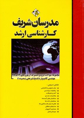 مجموعه سوالات ارشد دروس تخصصی آزمون های مهندسی کامپیوتر جلد 1, مدرسان شریف