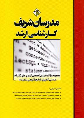 Untitled 15 copy 3 - مجموعه سوالات ارشد دروس تخصصی آزمون های 95-81 مهندسی کامپیوتر جلد 2, مدرسان شریف