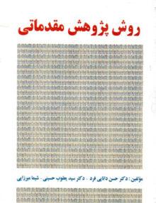 Untitled 16 copy 2 220x286 - روش پژوهش مقدماتی, دانایی فر, صفار