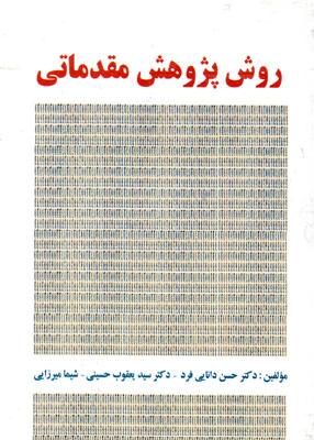 Untitled 16 copy 2 - روش پژوهش مقدماتی, دانایی فر, صفار
