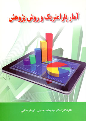 Untitled 17 copy 1 - آمار پارامتریک و روش پژوهش, حسینی, صفار