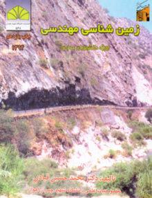 زمین شناسی مهندسی, قبادی, دانشگاه شهید چمران