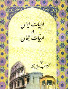 Untitled 2 copy 21 220x286 - ادبیات ایران در ادبیات جهان, اسماعیل آذر, سخن
