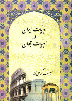 ادبیات ایران در ادبیات جهان, اسماعیل آذر, سخن