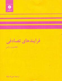 فرایندهای تصادفی, پاشا, مرکز نشر دانشگاهی
