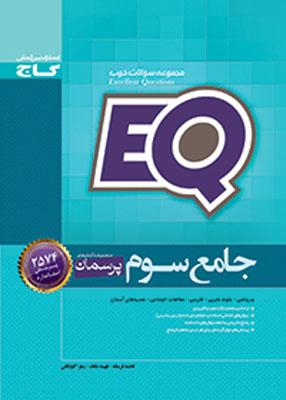 Untitled 2 copy 8 - پرسمان EQ جامع سوم ابتدایی گاج