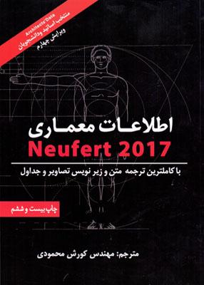 اطلاعات معماری نویفرت 2017, محمودی, شهرآب