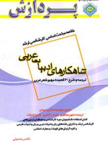 Untitled 3 copy 10 220x286 - شاهکارهای ادبیات عربی, حسینی, پردازش