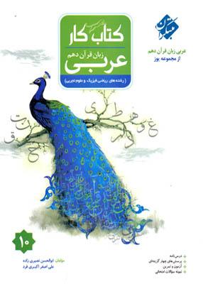 کار عربی دهم عمومی یوز مبتکران