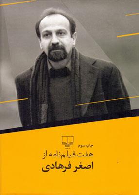 هفت فیلم نامه از اصغر فرهادی, چشمه
