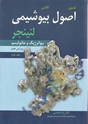 Untitled 3 copy 23 - اصول بیوشیمی لنینجر بیونرژیک و متابولیسم جلد دوم, محمدی, آییژ