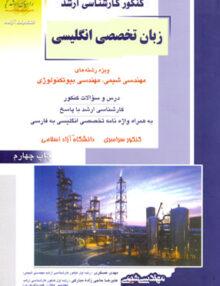 Untitled 3 copy 3 220x286 - زبان تخصصی انگلیسی ویژه رشته های مهندسی شیمی،مهندسی بیوتکنولوژی, راهیان ارشد