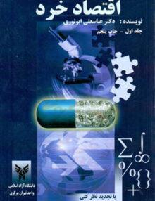 اقتصاد خرد جلد 1, ابونوری, دانشگاه آزاد اسلامی