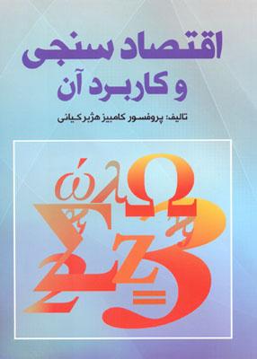 Untitled 4 copy 5 - اقتصاد سنجی و کاربرد آن, هژبرکیانی, نورعلم