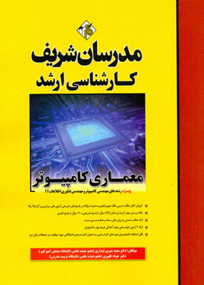 Untitled 5 copy 10 - معماری کامپیوتر, ارشد, مدرسان شریف