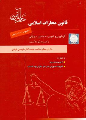 قانون مجازات اسلامی, ساولانی, دادآفرین