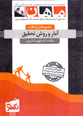 Untitled 7 copy 3 - آمار و روش تحقیق, شیری, ماهان