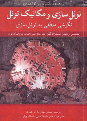 تونل سازی و مکانیک تونل, صمدزادگان, نوپردازان