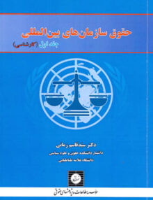 Untitled 8 copy 6 220x286 - حقوق سازمان های بین الملل جلد 1, زمانی, شهر دانش