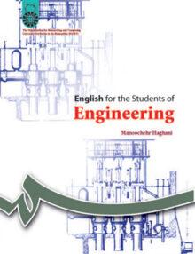 انگلیسی برای دانشجویان رشته های فنی و مهندسی, حقانی, سمت 1057