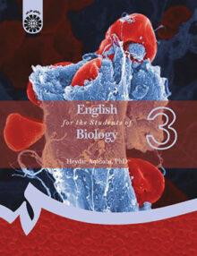انگلیسی برای دانشجویان رشته زیست شناسی, آقابابا, سمت 1458