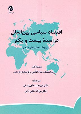 اقتصاد سیاسی بین الملل در سده بیست و یکم, حاجی یوسفی, مخاطب
