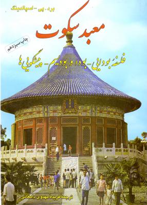 معبد سکوت, دامغانی, فردوس