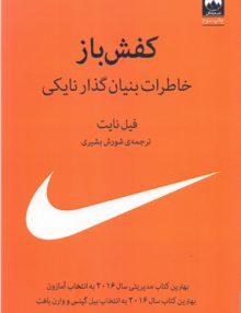 IUJUIHU 220x286 - کفش باز, نایت, بشیری, میلکان