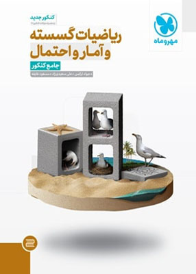 Untitled 1 copy 24 - ریاضیات گسسته و آمار احتمال جامع کنکور مهروماه