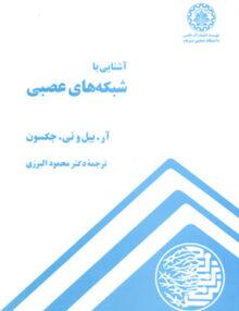 Untitled 3 copy 7 220x286 - آشنایی با شبکه های عصبی, البرزی, دانشگاه شریف