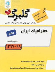 Untitled 35 copy 1 220x286 - گلبرگ جغرافیای ایران دهم گل واژه